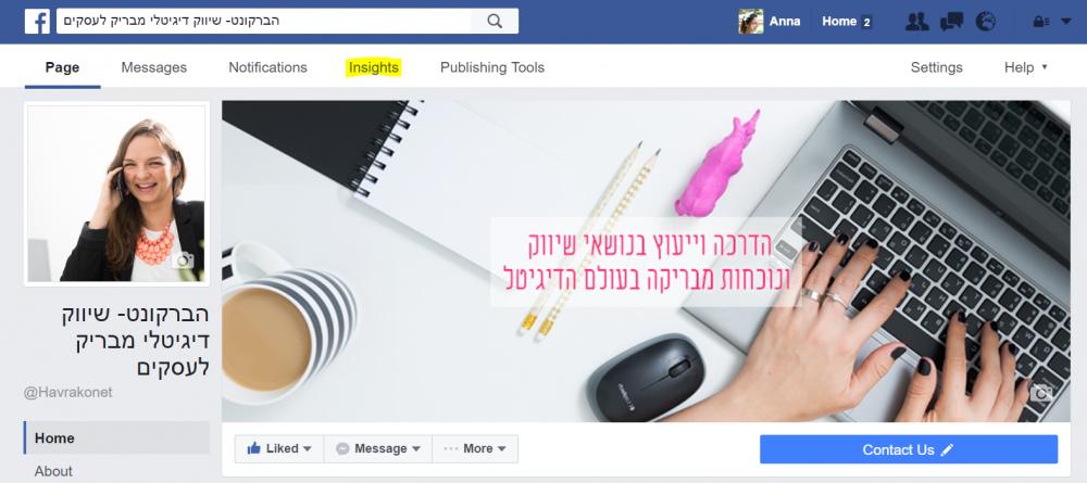 מתי לפרסם בפייסבוק