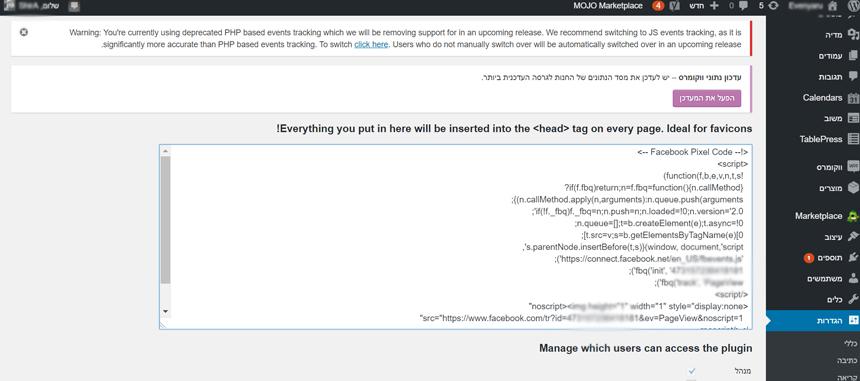 התקנת פיקסל בבלוג