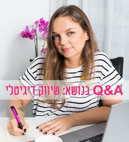 שאלות בנושא שיווק בפייסבוק #2- אתם שאלתם אני עונה