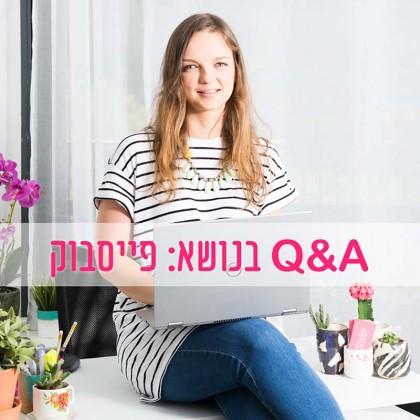שאלות בנושא שיווק בפייסבוק #1- אתן שואלות אני עונה